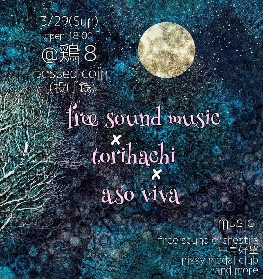 free sound music×torihachi×aso viva